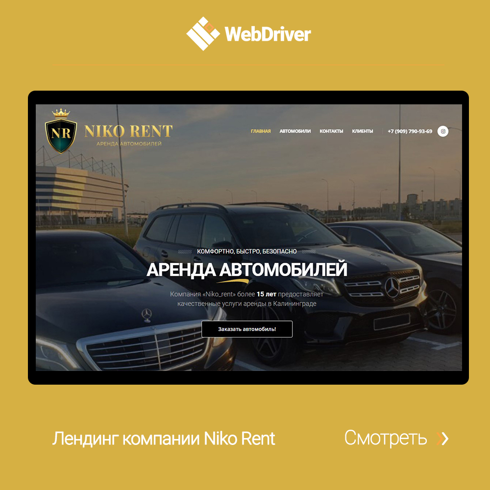 Niko Rent - аренда автомобилей в Калининграде и Калининградской области