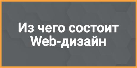 Составляющие части Web-дизайна