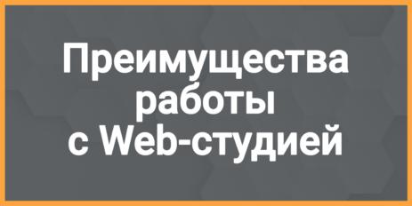 Преимущества работы с Web-студией