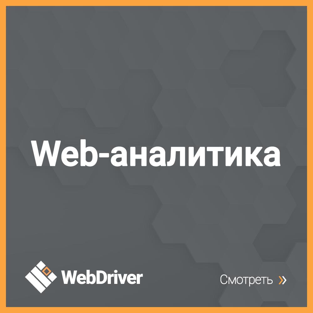 Web-аналитика