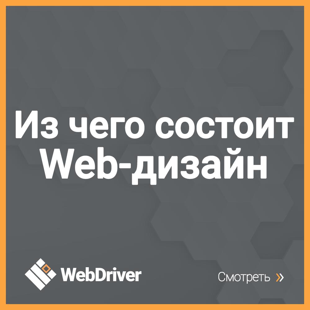 Из чего состоит web-дизайн