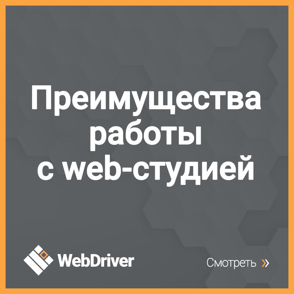 Преимущества работы с веб-студией