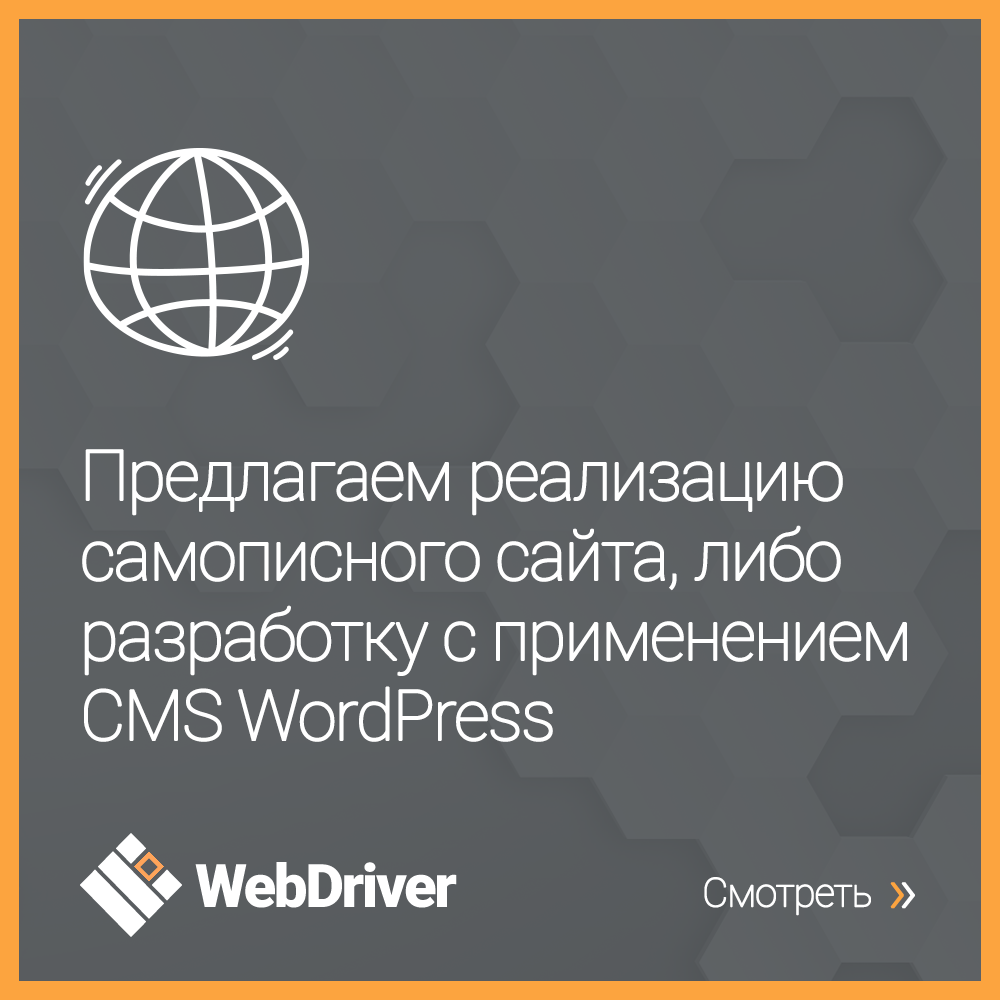 Разработка сайта с применением CMS WordPress