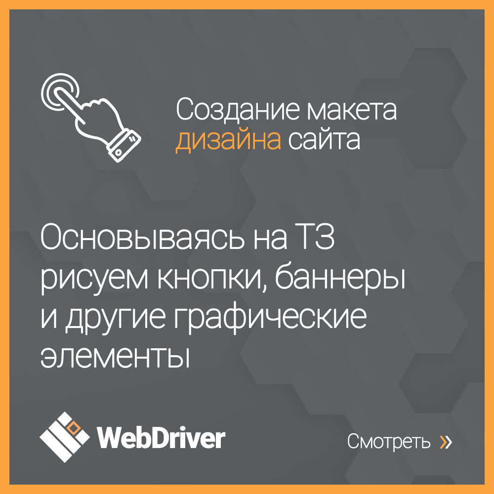 Создание макета дизайна сайта