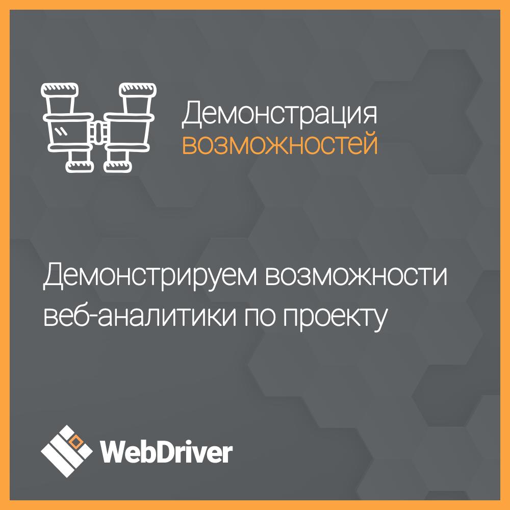 Демонстрируем возможности веб-аналитики по проекту