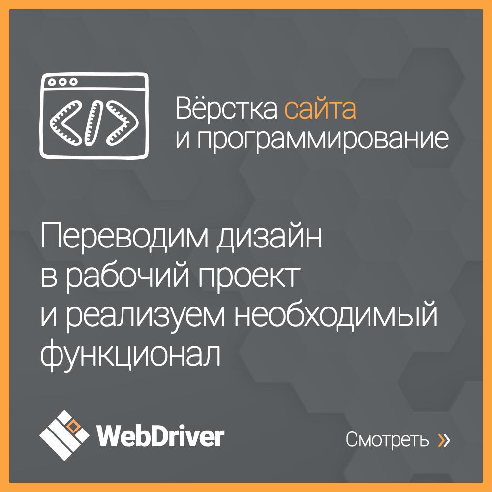 Вёрстка сайта и программирование