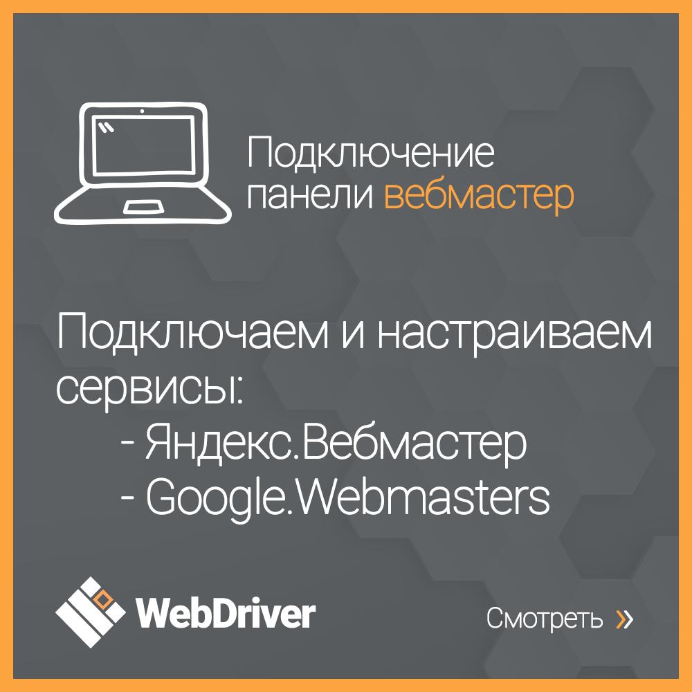 Подключаем и настраиваем сервисы: Яндекс.Вебмастер и Google.Webmasters