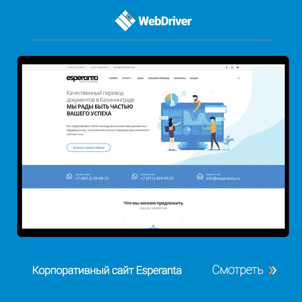 Esperanta - Бюро переводов