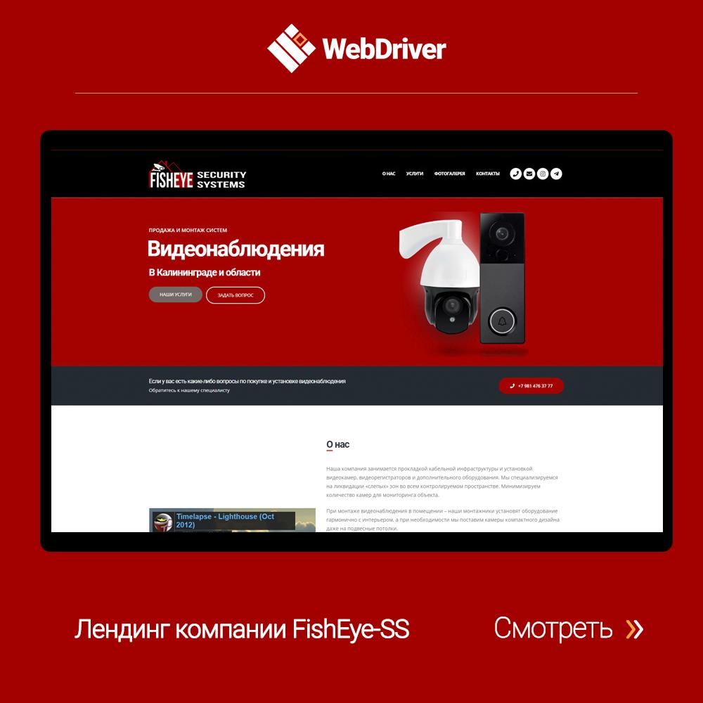 FishEye - Продажа и монтаж систем видеонаблюдения в Калининграде и области