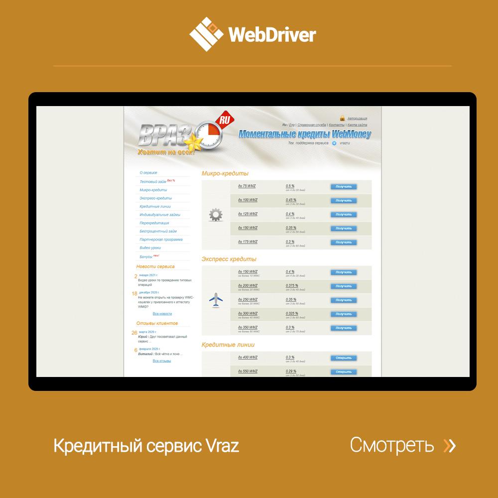 Кредитный сервис Враз.ru - это сервис предоставляющий моментальные займы пользователям системы WebMoney