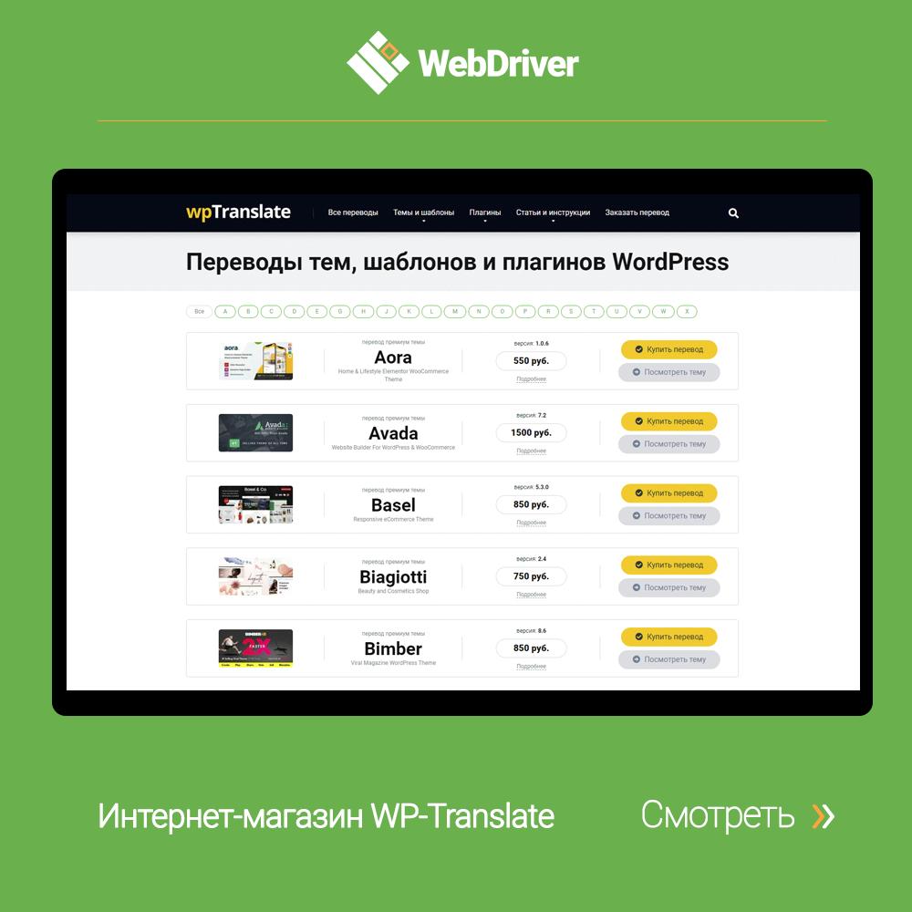 WP Translate - Магазин переводов премиум тем, шаблонов и плагинов WordPress