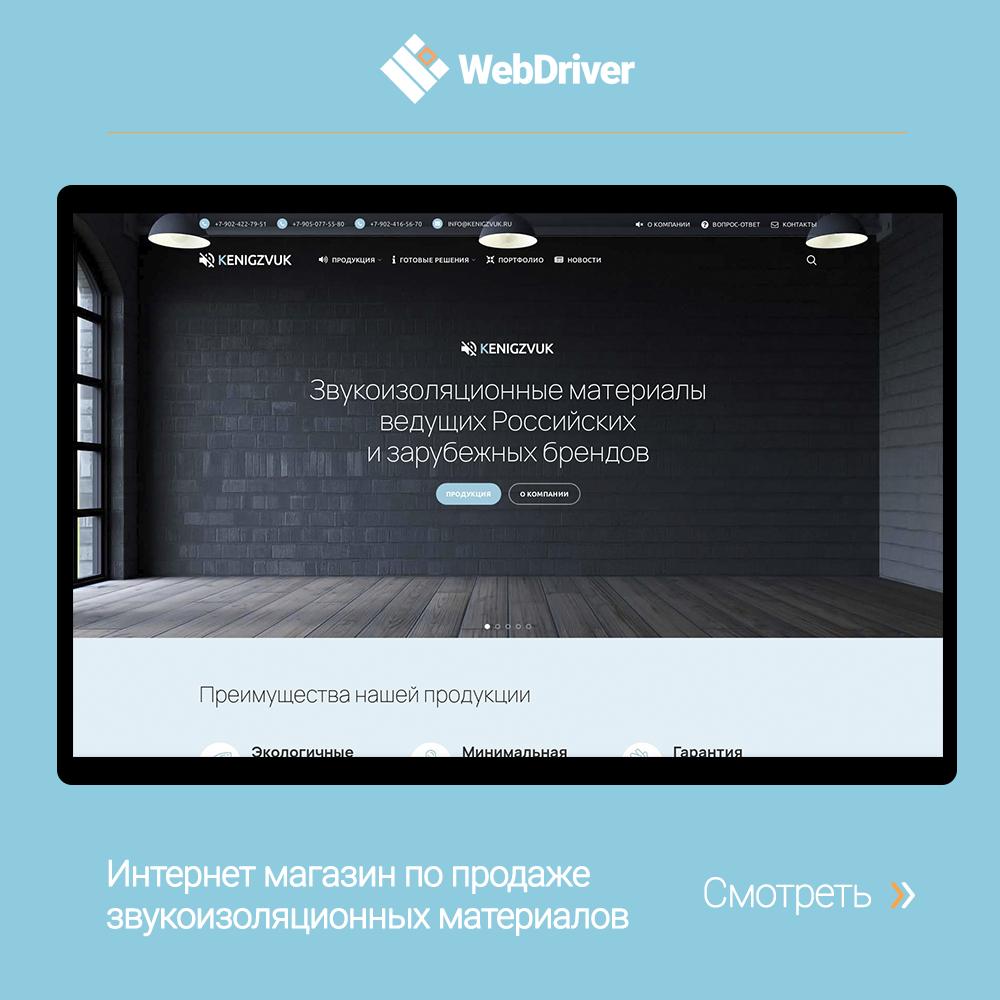 KenigZvuk - интернет магазин звукоизоляционных материалов